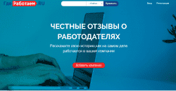 Отзывы на Gderabotaem.ru