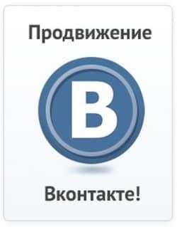 Комплексное продвижение/раскрутка групп Вконтакте БЕЛЫЕ МЕТОДЫ! ВЫСОКОЕ КАЧЕСТВО! ГАРАНТИЯ!