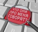 Бесплатная проверка репутации сайта (SERM аудит)